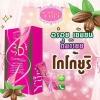 Cocoo Slim Yuri โกโก้3D บายยูริ