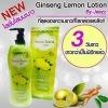 Ginseng Lemon Lotion By Jeezz โลชั่นโสมมะนาว