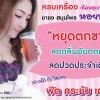 หอยหวาน ชนิดชงดื่ม (Hoii Waan By Thanya vee)