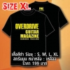 T-SHIRT : GUITAR MAGAZINE (SIZE : XL)