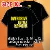 T-SHIRT : GUITAR MAGAZINE (SIZE : XL)