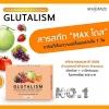 Glutalism กลูต้าลิซึ่ม อาหารเสริมผิวขาว