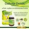 สมุนไพรรีดไขมัน ดาโกต้า ดีท็อกซ์ Dakota Detox