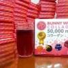 Bunny White Collagen 50,000 mg คอลลาเจนเข้มข้น บันนี่ไวท์ (10 ซอง)