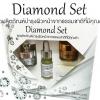 Diamond Set ไดมอนเซ็ท ชุดบำรุงผิวหน้า