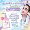 Whitening Angel Lotion Pink Angel By Fefee โลชั่นเทพผิวขาว