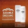 AURAMILK Dressing ถูก แท้