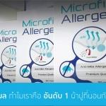 9 เหตุผลที่ทำให้คนส่วนใหญ่เลือกผ้ากันไรฝุ่น Mitex by Siri Allergy Guard