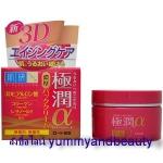 ออกใหม่ ครีมฮาดะ ลาโบะ สีแดงHada Labo Retinol Lifting + & and Firming Cream 50g.