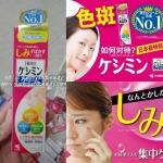 Kobayashi Keshimin C&E cream 30g. พร้อมส่งเลยคะ
