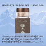 Himalaya Eye Gel ชุด 1 กระปุก