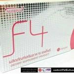 อาหารเสริม F4 เอฟโฟร์