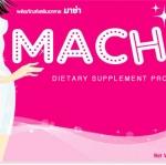 &#x265A Macha™ มาช่า ผลิตภัณฑ์อาหารเสริม ยาลดความอ้วน ลดน้ำหนัก Hot Promotions!