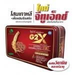 โสมเกาหลี G2X (จีทูเอ็กซ์) 1 กล่อง **แถมฟรี!!! สบู่โสม 2 ก้อน