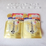 SANA Nameraka Honpo Soy Milk Moisture Cream Anti-wrinkle (ALL 5 IN 1)ซองรีฟิล 80 กรัม