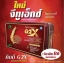 G2X จีทูเอ็กซ์ อาหารเสริม เห็ดหลินจือแดง สกัดจากโสมเกาหลี thumbnail 1