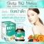 Bio Gluta Melon Clear Acne Oil Control 1500mg. กลูต้าหน้าเด็ก thumbnail 1