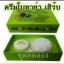 ครีมโบทาย่าเฮิร์บ Botaya Herb (ชุดทดลอง) ราคา 250-150 บาท thumbnail 1