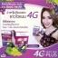 วิตามิน 4G-Beta Plus Super Antioxidant โฟร์จี-เบต้า พลัส เมล็ดองุ่นสกัดเข้มข้น thumbnail 1