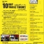 10 Day Music Theory (VCD) thumbnail 2