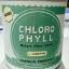 Chloro Mint Chloro Phyll คลอโรมิ้นต์ คลอโรฟิลล์ thumbnail 1
