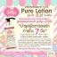 Pure Lotion By jellys โลชั่นเจลลี่ หัวเชื้อผิวขาว100% thumbnail 1
