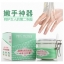 มาส์คลอกมือ Miss Moter Matcha Milk Hand Wax Mask thumbnail 1