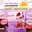 ซุปเปอร์ นาโน คอลลาเจน คาวาอิ รสทับทิม (Super Nano Collagen Pomegranate) กันแดด thumbnail 1