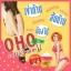 ครีมแก้ด้าน OHO Soft Cream โอ้โห ซอฟครีม thumbnail 1