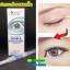ปากกากรีดทำตาสองชั้น Double Eyelid Gel thumbnail 1
