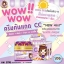 ครีมกันแดด cc-sunscreen Cream สูตร4in1 thumbnail 1