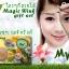 กิ๊ฟเซต เมจิกวิงค์ Gift Magic Wink (หน้าขาวกระจ่างใส) thumbnail 1