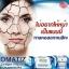 Omatiz Collagen Peptide โอเมทิซ คอลลาเจน เปปไทด์ (25 ซอง) thumbnail 1