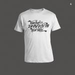 เสื้อยืดขาว ไว้อาลัย ลายที่ 4 ขอเป็นข้าฯรองพระบาททุกชาติไป ออกแบบโดย Gen-Y Graphix