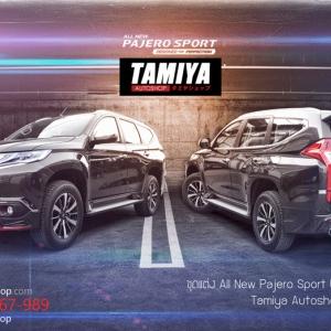 ชุดแต่งรอบคัน Mitsubishi Pajero Sport by Tamiya