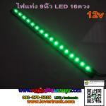 ไฟแท่งยาว9นิ้ว LED16ดวง 12v. สีเขียว