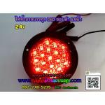 ไฟท้ายรถบรรทุกCV05 LED ขอบดำ 5นิ้ว 24v สีแดง