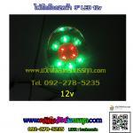 ไฟกิ๊กก๊อกLED 12v หมวก1ข้าง ดุมแดง LEDเขียว