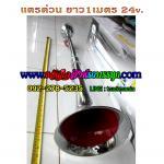 แตรด่วน Shainy ยาว1เมตร 24v (ใช้ถังลม)