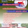 หนังสือสอบ เจ้าพนักงานผลิตภัณฑ์ องค์การส่งเสริมกิจการโคนมแห่งประเทศไทย