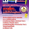 คู่มือสอบ แนวข้อสอบ การไฟฟ้าส่วนภูมิภาค กฟภ.(หนังสือ+MP3)