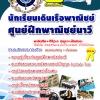หนังสือ+MP3 นักเรียนเดินเรือพาณิชย์ ศูนย์ฝึกพาณิชย์นาวี