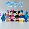 เลโก้จีน Dargo 892A-F ชุด Disney Minifigures
