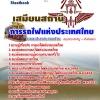 แนวข้อสอบ เสมียนสถานี การถไฟแห่งประเทศไทย