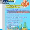 หนังสือสอบนายช่างเทคนิคปฏิบัติงาน (อิเล็กทรอนิกส์) กรมพัฒนาพลังงานทดแทนและอนุรักษ์พลังงาน