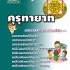 หนังสือเตรียมสอบครูคุรุทายาท สพฐ.