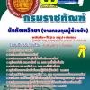 คู่มือสอบ แนวข้อสอบ กรมราชทันฑ์ นักทัณฑวิยา (หนังสือ+ MP3)