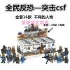 เลโก้จีน GBL no.ky98508 ชุด รวมทหาร