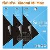 Xiaomi Mi Max ฟิล์มกันรอยขีดข่วน แบบด้าน MAKISS