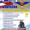 แนวข้อสอบ พลสารวัตทหาร กองทัพไทย